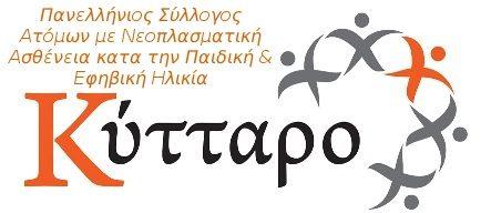 Logo for Κύτταρο